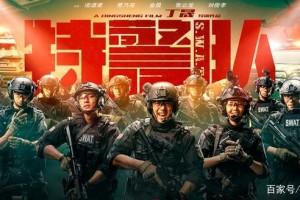 特警队百度云(HD高清)[1080p完整无删减]