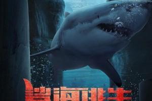 鲨海逃生百度云资源「BD1080P」 更新了