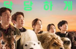 韩国电影秘密动物园完整版百度云在线观看