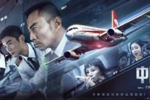 中国机长百度云「720p高清」完整资源网盘分享