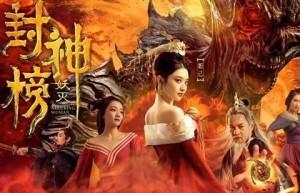 封神榜·妖灭百度云「BD1024p/1080p/Mp4中字」超清分享