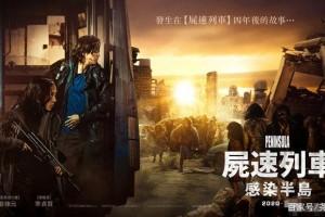 釜山行2韩国电影百度云(免费共享)【1080P高清版】完整版