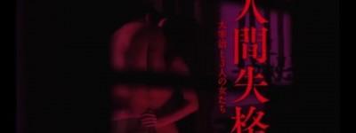 人间失格百度云资源「bd1024p/1080p/