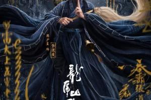 龙虎山张天师百度云资源【高清】网盘更新