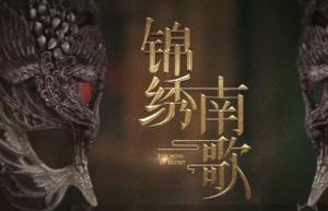 锦绣南歌百度云网盘【1080P资源】完整无删减已更新