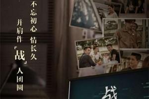 战毒百度云资源「1080p/高清」云网盘