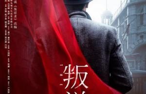 叛逆者明百度云/网盘资源【720P已更新】