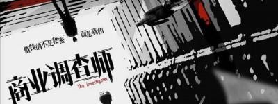 商业调查师百度云「剧BD1080P高清」下载