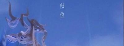 姜子牙百度云【BD1080P中英双字】链接