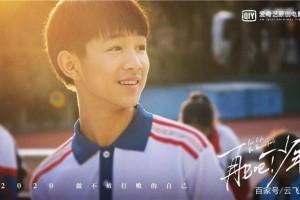 再见吧!少年电影百度云「剧BD1080P高清」下载