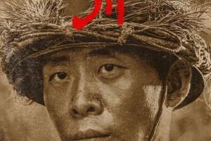 金刚川百度云资源【电影/1080p/高清】