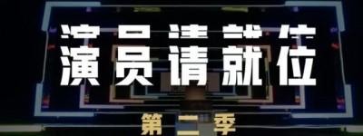 演员2百度云第3期【超清1080P】未删完整资源网盘