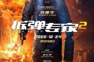 拆弹专家2百度云资源「bd1024p/1080p/Mp4中字」云网盘下载
