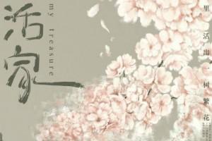 生活家百度云(完整/高清版)【清晰1080p中字】无删减已更新