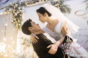 从结婚开始恋爱百度云资源「1080p/Mp4」网盘分享