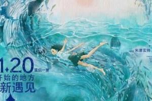 海兽之子百度云网盘【HD1080p】高清国语