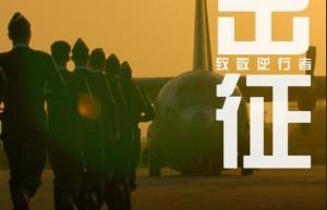 翱翔雄心百度云资源「HD1080p高清中字」