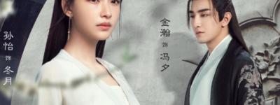 今夕何夕百度云(免费共享)网盘【1080p高清国语】中字已更新