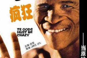 上帝也疯狂2百度云国语版链接